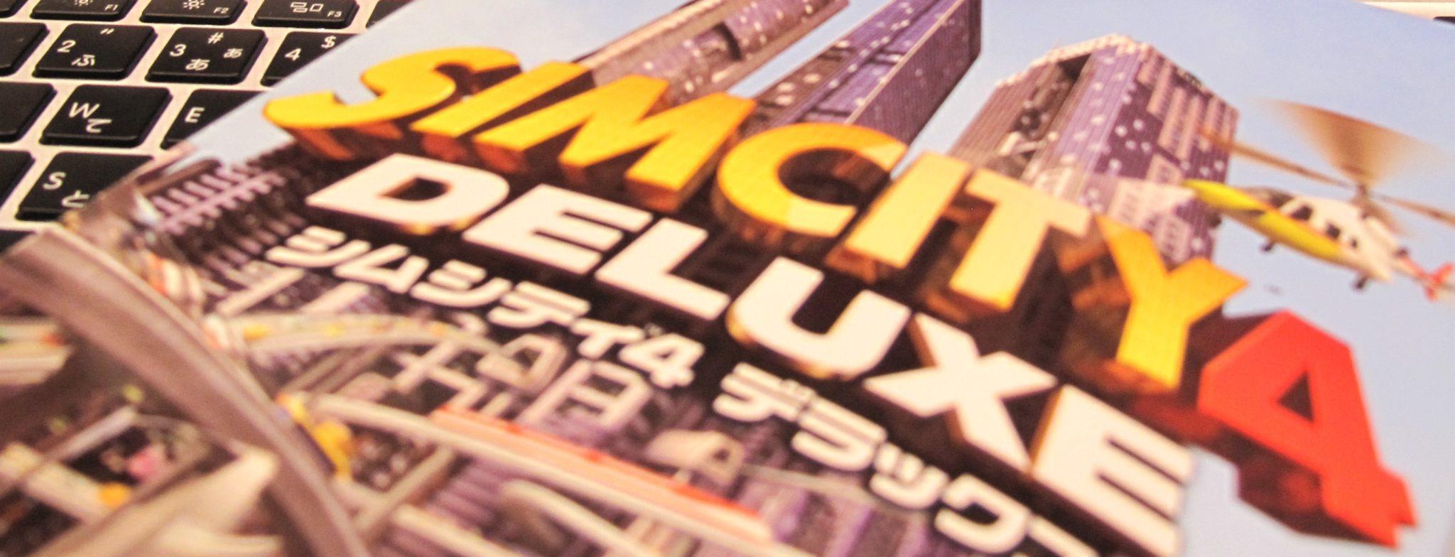 SimCity4パッケージ