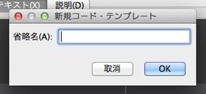 スクリーンショット 2012-11-21 23.36.26