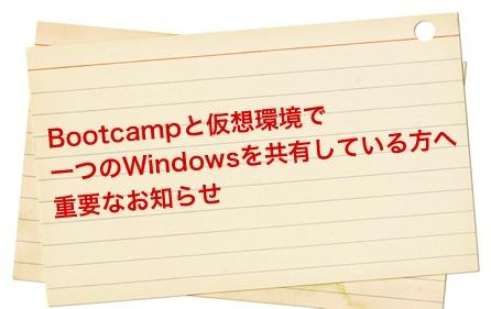 Windowsライセンス変更タイトル