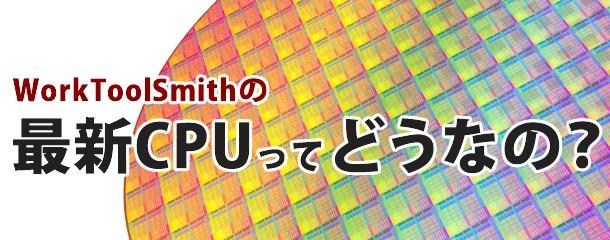 WorkToolSmithの最新CPUってどうなの?タイトル