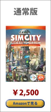 simcity-tomorrow-normal