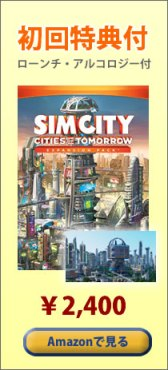 simcity-tomorrow-special