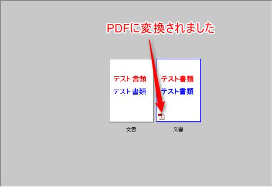 XDWがPDFに変換されました