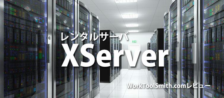 Xserverカテゴリタイトル