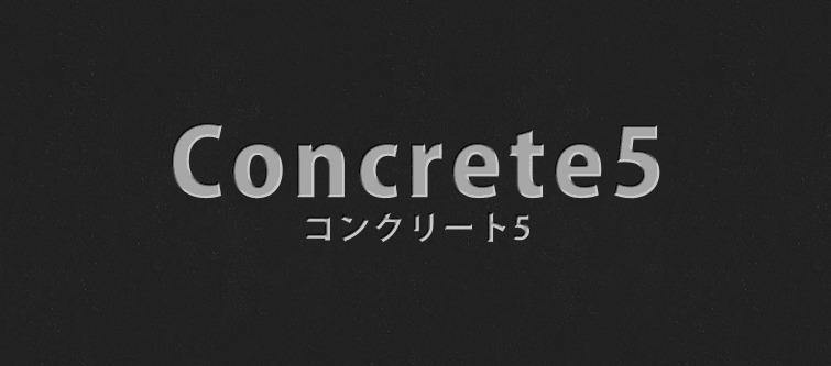 Concrete5タイトル