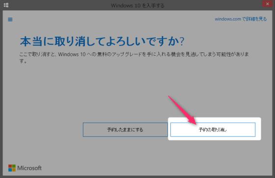 Windows10 予約3