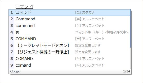 Google日本語入力 Review 18