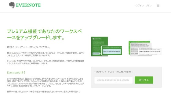 Evernote-009.png