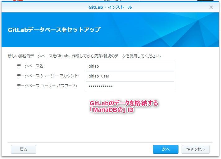 Synology GitLab セットアップ