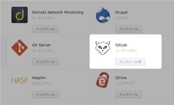 Synology GitLabインストールボタン