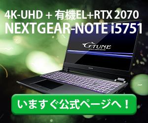 NEXTGEAR-NOTE i5751 WorkToolSmithバナー