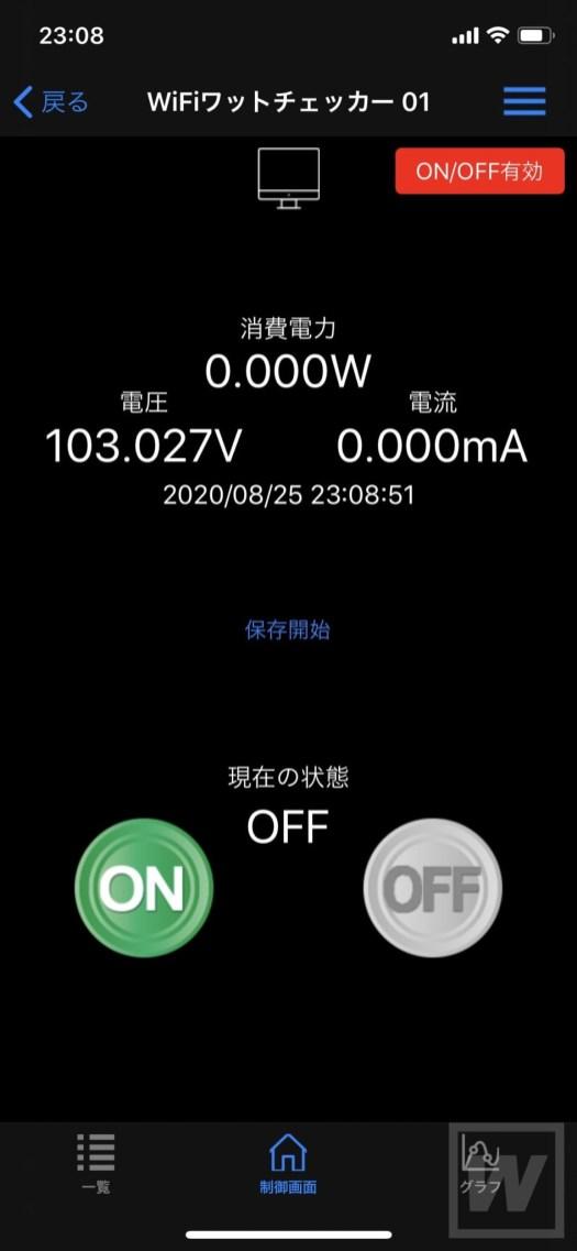 Wi-Fi ワットチェッカー RS-WFWATTCH1 58 レビュー