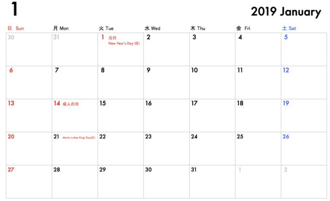 2019年カレンダー アメリカ 日本 日米