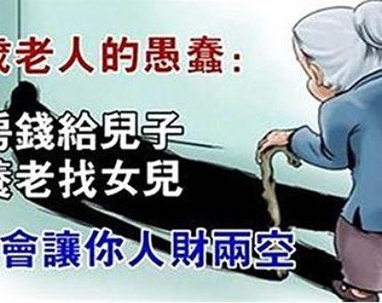 76歲老人的愚蠢:房錢給兒子,養老找女兒,糊塗會讓你「人財兩空」(心酸)