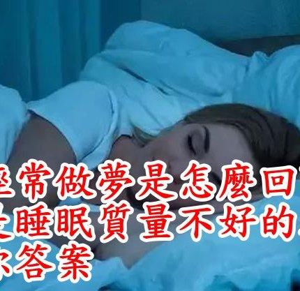 晚上經常做夢是怎麼回事?是不是睡眠質量不好的表現?告訴你答案