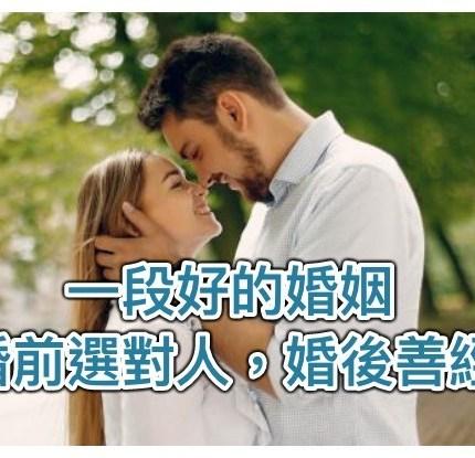 一段幸福的婚姻,是婚前選對人,婚後善經營,兩者缺一不可!
