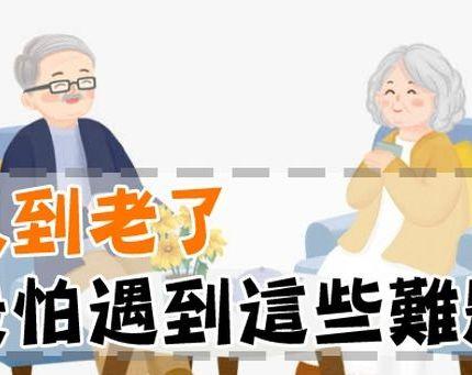 人到老了才知道,比無兒無女更可怕的,是遇到這些難題