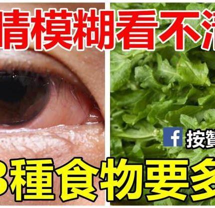 眼睛模糊看不清,每天吃點這3種食物,眼睛明亮視力上升 !提高視力遠離老花眼!