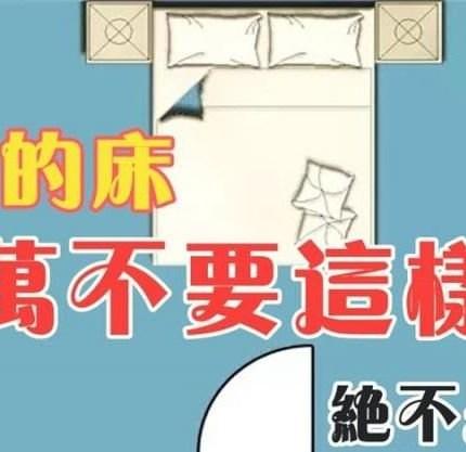 臥室的床,千萬不要這樣放!這絕不是迷信,放錯了會不利於身體健康!