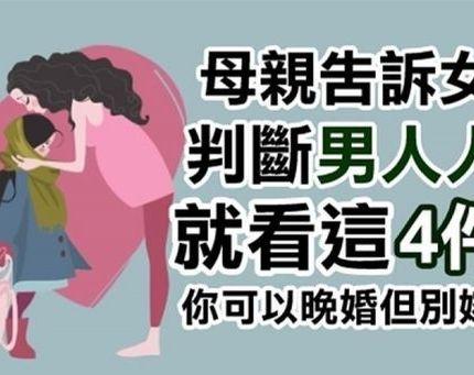 一位母親告訴女兒:判斷一個男人的人品好不好,看4件事就知道