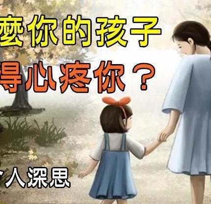 為什麼你的孩子不懂得心疼你?答案令人深思
