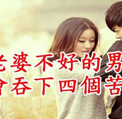 對老婆不好的男人、必會吞下四個苦果,善待老婆、才能積福聚財