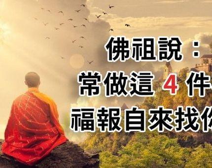 佛祖說:常做「4件」事,福報自來找你