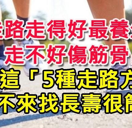 走路走得好最養生,走不好傷筋骨,教你這「5種走路方法」,生病不來找,長壽很簡單