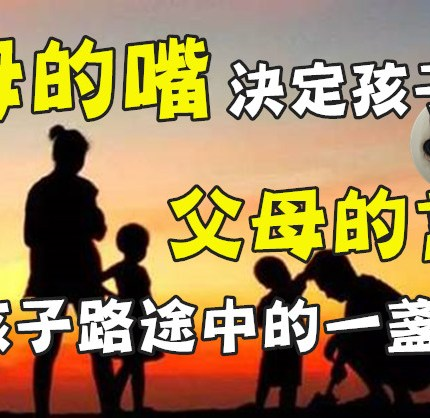 父母的嘴,決定孩子的路 !父母的言語是孩子路途中的一盞明燈