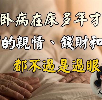 臥病在床多年才看透:所謂的親情、錢財和孩子,都不過是過眼雲煙