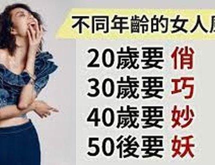 不同年齡的女人風華:20歲要俏、30歲要巧、40歲要妙、50歲後要妖