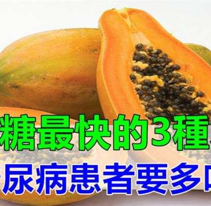 降血糖最快的3種水果,糖尿病患者要多吃,還能消除動脈硬化及水腫!