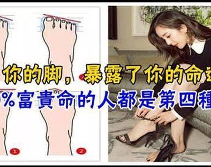 你的腳,不小心暴露了你的富貴命!據說,命好的人大多數都是第四種腳!