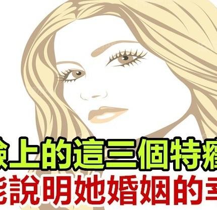 女人臉上的這三個特徵,很能說明她婚姻的幸福度,很準!