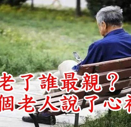 人老了誰最親?三個老人說了心裡話