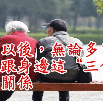 """50歲以後,無論多富有,也要跟身邊這""""三個人""""搞好關係"""