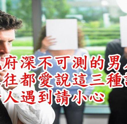 城府深不可測的男人,往往都愛說這三種話,女人遇到請小心