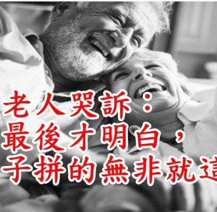 79歲老人哭訴:活到最後才明白,這輩子拼的無非就這兩樣