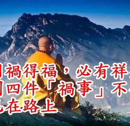 「因禍得福,必有祥兆」:遇到四件「禍事」不要怕,福已在路上