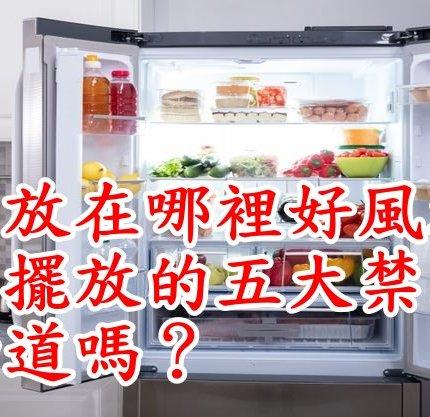 冰箱放在哪裡好風水?冰箱擺放的五大禁忌,你知道嗎?