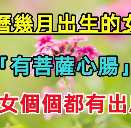 農曆幾月出生的女人「有菩薩心腸」多金多子,子女個個都有出息!