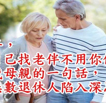 兒子,我自己找老伴不用你們養老,67歲母親的一句話,令無數退休人陷入深思!