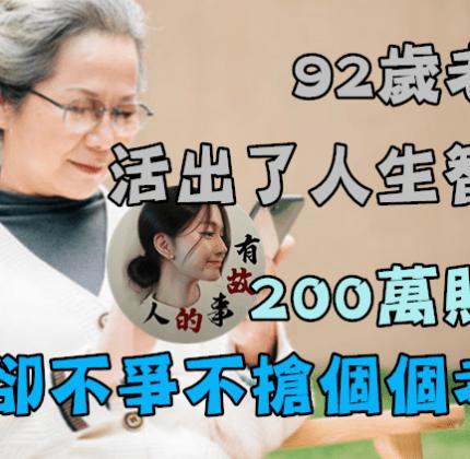 92歲老人活出了人生智慧:200萬財產,子女卻不爭不搶個個孝順