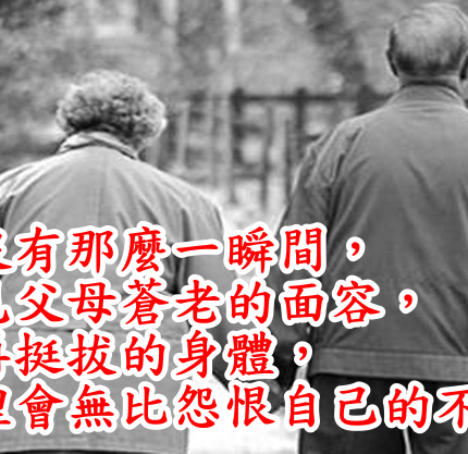 有沒有那麼一瞬間,看見父母蒼老的面容,不再挺拔的身體,心裡會無比怨恨自己的不努力?