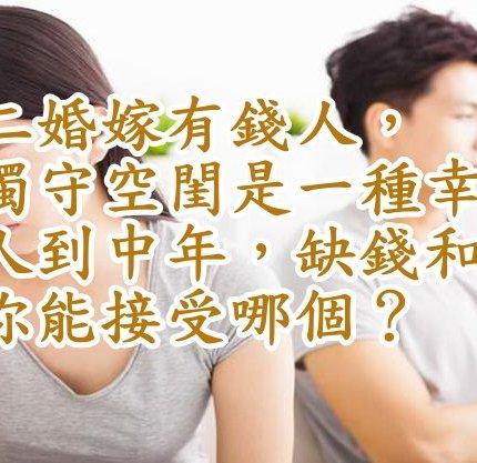 二婚嫁有錢人,獨守空閨是一種幸福:人到中年,缺錢和缺愛,你能接受哪個?
