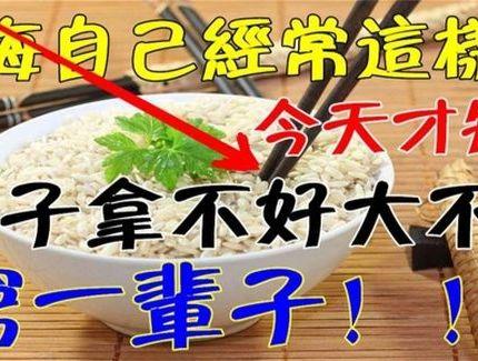 筷子風水:你天天用,一定要知道。這樣拿是不對的,要窮一輩子,千萬不要再這樣。