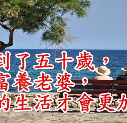 男人到了五十歲,學會富養老婆,往後的生活才會更加幸福