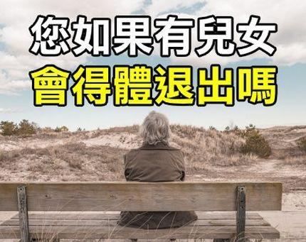 60歲婆婆,終於得體地「退出」了兒子的家庭,值得每個家庭借鑒