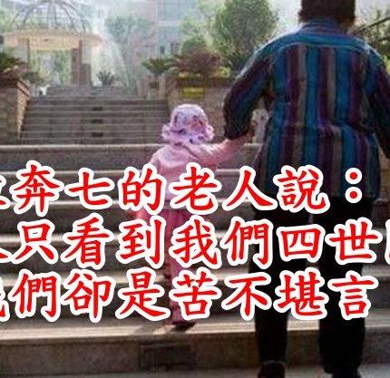 一位奔七的老人說:別人只看到我們四世同堂,然我們卻是苦不堪言
