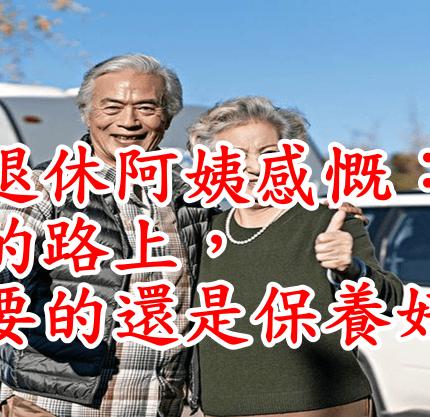 66歲退休阿姨感慨:養老的路上,最重要的還是保養好自己